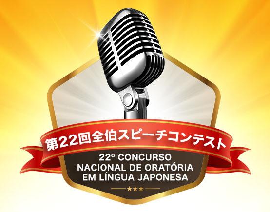 adj_fjsp-concurso-oratoria-natal