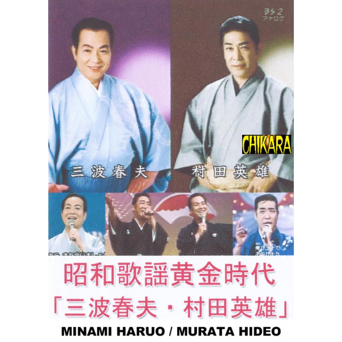 Minami Haruo e Murata Hideo